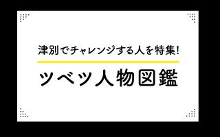 ツベツ人物図鑑