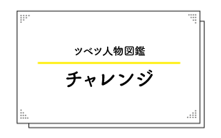 チャレンジの図鑑