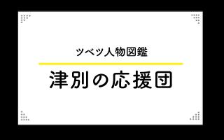 応援団の図鑑