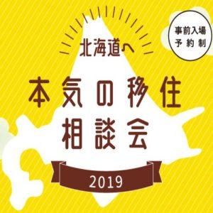 『北海道へ 本気の移住相談会2019』に参加してきました!