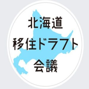 速報♪今年も『北海道移住ドラフト会議』に参加決定!!