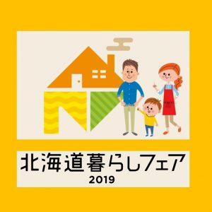 10/5開催『北海道暮らしフェア・大阪会場』に参加します