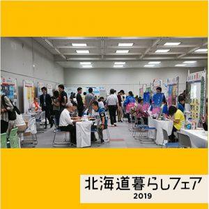『北海道暮らしフェアin大阪』に参加してきました!