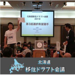 『北海道移住ドラフト会議』に参加してきました!