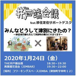 津別町へ移住された方と町民をつなぐイベントを開催します。