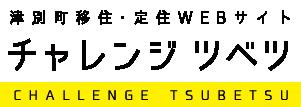 津別町移住WEBサイト チャレンジツベツ