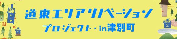 道東エリアリノベーション