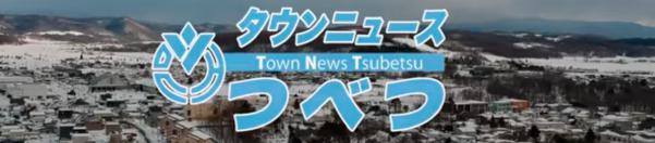 タウンニュース津別