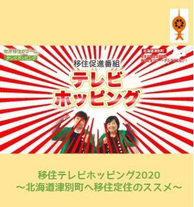 移住促進番組『テレビホッピング』配信開始!!