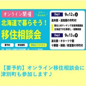 【予約受付中】『北海道で暮らそう!オンライン移住相談会』9/13(日)開催