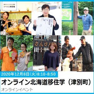 オンライン北海道移住学に津別町が登場します♪