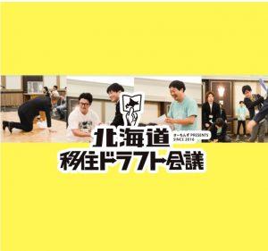 北海道移住ドラフト会議2020に参加しました!
