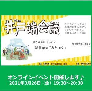 オンライン移住イベントを開催します。