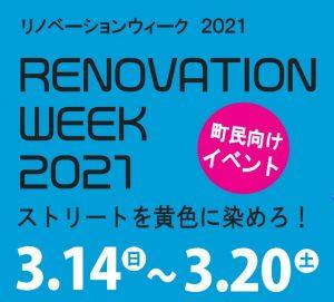 リノベーションウィーク2021