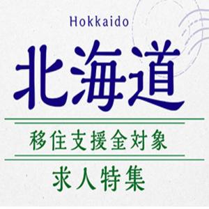 北海道UIJターン 就職マッチングサイトに関するお知らせ