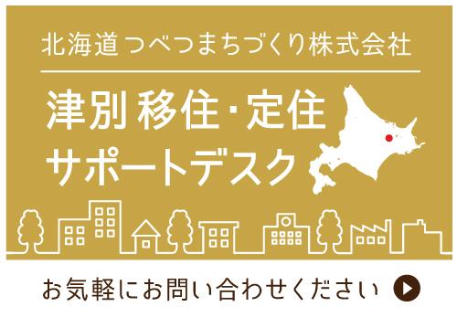 北海道つべつまちづくり株式会社 津別移住・定住サポートディスク お気軽にお問い合わせください