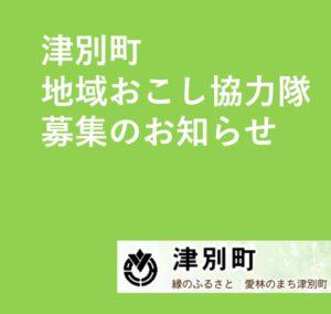 津別町地域おこし協力隊員募集    【令和3年7月20日(火)締切】