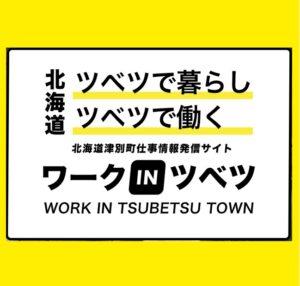 津別町仕事情報発信サイト『ワークINツベツ』オープン♪