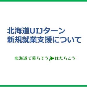 北海道公式 移住支援金対象求人就業マッチングサイトリニューアル
