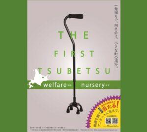 福祉/保育の仕事を一発撮り『The First Tsubetsu』
