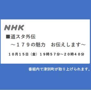 『道スタ外伝179~道北編~』